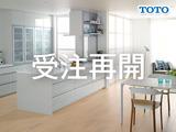 TOTO システムキッチンを受注再開